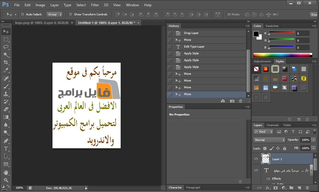 تحميل فوتوشوب عربي