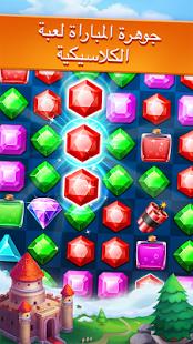 تحميل لعبة الجواهر Jewels Legend