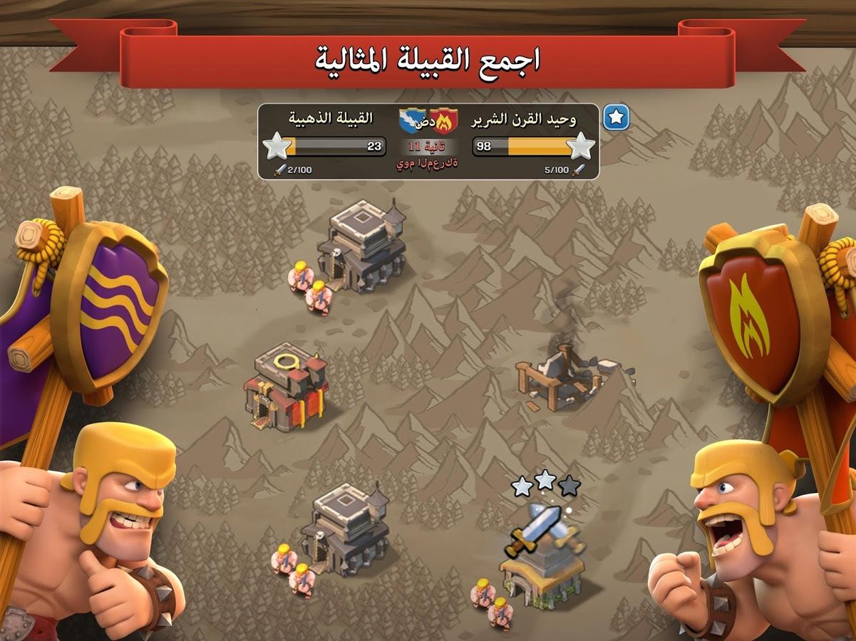 تنزيل لعبة clash of clans اخر اصدار