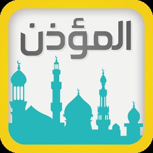 تحميل برنامج المؤذن Muezzin 2018